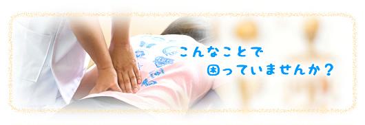 その他の身体の不調|三木市 整体 肩こり 腰痛 首の痛み 整体空間