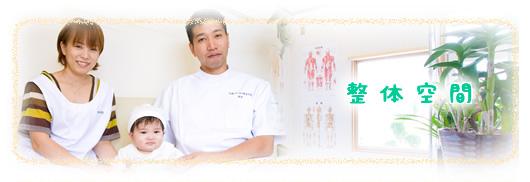院内紹介・スタッフ紹介|三木市 整体 肩こり 腰痛 首の痛み 整体空間